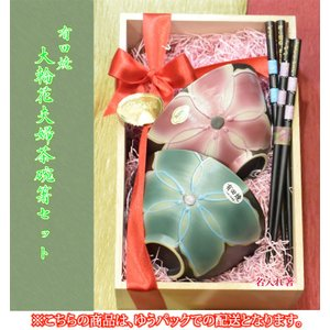 有田焼 大輪花夫婦茶碗 箸セット|huglot