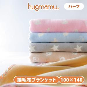 はぐまむ 綿毛布 ハーフ 日本製 三河木綿 100×140 子供 キッズ ジュニア|hugmamu2