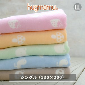 はぐまむ 綿毛布 シングル 日本製 200×130|hugmamu2