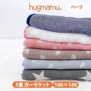 はぐまむ ガーゼケット ハーフ 5重 日本製 三河木綿 タオルケット 100×140|hugmamu2
