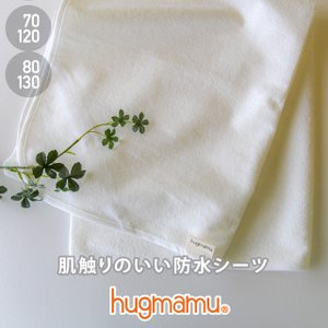 はぐまむ 防水シーツ ベビー 日本製 70×120 80×130|hugmamu2