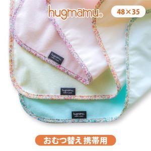 はぐまむ おむつ替えシート おむつ替えマット 防水 ベビー 日本製  48×35|hugmamu2