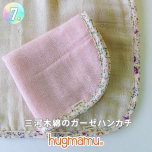 50%セール 10/30まで はぐまむ ガーゼハンカチ 日本製 三河木綿 全10色|hugmamu2