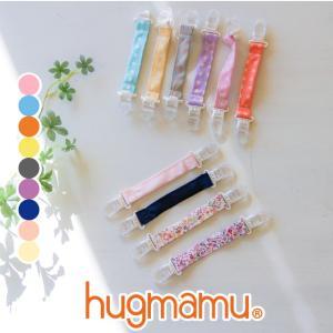 はぐまむ クリップ 日本製  全6色 2本入|hugmamu2
