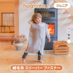はぐまむ 綿毛布 スリーパー ジュニア 日本製 三河木綿 着る毛布 子供 秋 冬|hugmamu2