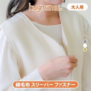 はぐまむ 綿毛布 スリーパー 大人 日本製 三河木綿 着る毛布 秋 冬|hugmamu2