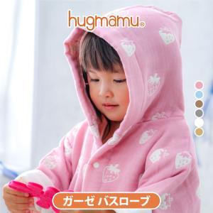 はぐまむ バスローブ 5重ガーゼ ベビー 赤ちゃん キッズ 子供 日本製 出産祝い|hugmamu2