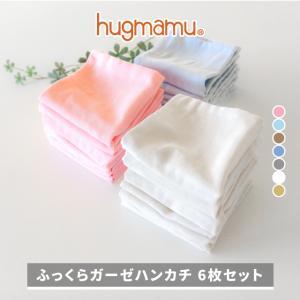 はぐまむ ガーゼハンカチ 赤ちゃん 日本製 三河木綿 6枚セット 28×28 hugmamu2
