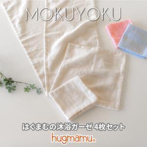 はぐまむ 沐浴ガーゼ ガーゼハンカチ 日本製 4枚セット hugmamu2