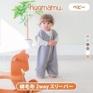 はぐまむ 綿毛布 スリーパー ベビー 2way 日本製 三河木綿 着る毛布 赤ちゃん 子供 秋 冬|hugmamu2