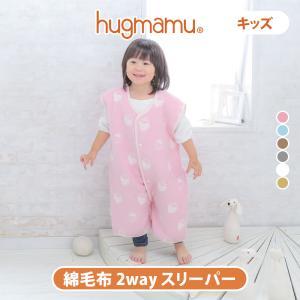 セール10/21まで はぐまむ 綿毛布 スリーパー キッズ 2way 日本製 三河木綿 着る毛布 子供 秋 冬|hugmamu2