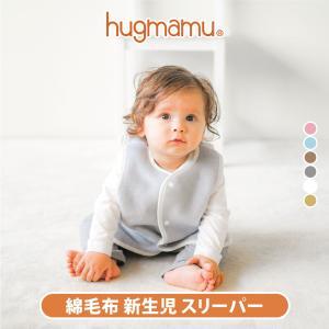 はぐまむ 綿毛布 スリーパー 新生児 ベビー ベスト 日本製 三河木綿 着る毛布 赤ちゃん 子供 秋 冬|hugmamu2