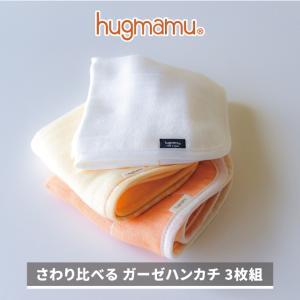 はぐまむ 肌ざわりを比較 ガーゼハンカチ 3枚セット 日本製 三河木綿 hugmamu2