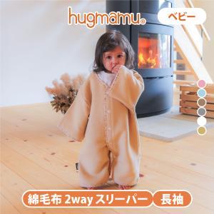 はぐまむ 綿毛布 袖付き スリーパー ベビー 2way 日本製 三河木綿 着る毛布 赤ちゃん 子供 秋 冬|hugmamu2