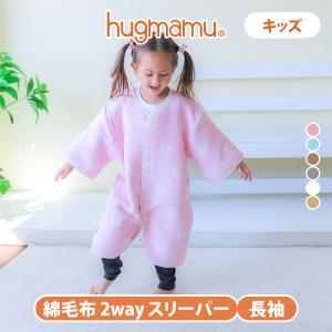 セール10/21まで はぐまむ 綿毛布 袖付き スリーパー キッズ 2way 日本製 三河木綿 着る毛布 子供 秋 冬|hugmamu2
