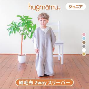 はぐまむ 綿毛布 スリーパー ジュニア 2way 日本製 着る毛布 子供 キッズ 秋 冬|hugmamu2