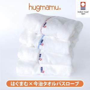 はぐまむ バスローブ 今治タオル オーガニック パイル ベビー 子供 キッズ日本製 出産祝い|hugmamu2
