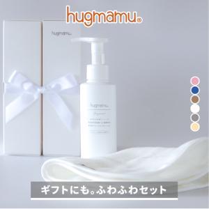 はぐまむ ベビーミルクローション 150ml ガーゼハンカチ BOXセット 出産祝いにも最適|hugmamu2