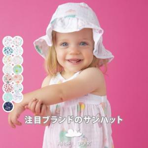 ポイント15倍 セール エンジェルディア サンハット 赤ちゃん 帽子 ベビー|hugmamu2
