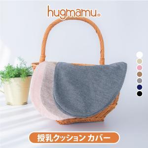 はぐまむ 授乳クッション 替えカバー 日本製  60×45|hugmamu2
