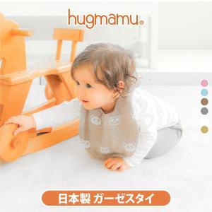 はぐまむ ガーゼ スタイ 男の子 女の子 日本製 三河木綿 バリュー|hugmamu2