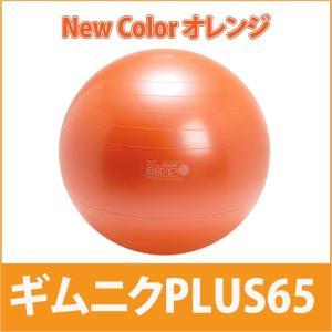 バランスボール ギムニク Plus 65 Orange...
