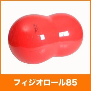 イタリア・レードラプレスティック社製のギムニクバランスボール。 ピーナッツ型で一方向にしか転がらず、...