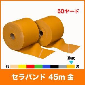 【スペック】 長さ/約45m(50ヤード) 幅/12.5cm 負荷/マックス(最強=8レベル中のレベ...