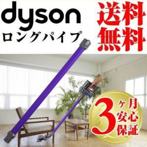 [送料無料] ダイソン 純正 ロングパイプ dc61 dc6...