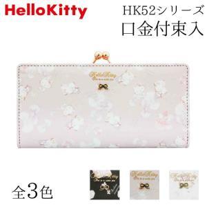 Hello Kitty (ハローキティ) 口金付束入 HK52-12 長財布 キティちゃん お財布 ...