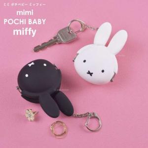 ミミポチ ベビー ミッフィー【ガマ口 mimi POCHI BABY miffy (ミミポチベビー ...