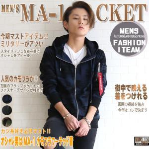 MA-1 MA-1ジャケット メンズ パーカー カモフラ ミ...