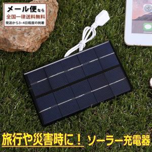 ソーラー充電器 モバイル パネル 5w5v スマートフォン バッテリー 充電器 小型 軽量 ソーラー...