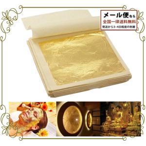 金箔シート 純金 金箔 箔金 メッキ 工芸品 ケーキ装飾 美顔 美容 マスク 4.33 × 4.33...