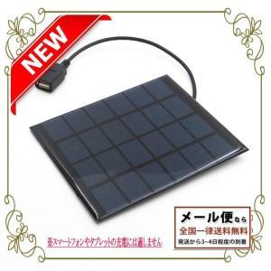 ソーラーパネル 充電器 6v2w アウトドア DIY ケーブル付属 USB 出力ソーラーパネル DC...
