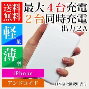 おすすめ 大容量 モバイルバッテリー スマホ4回充電 薄型 ...