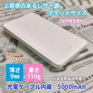モバイルバッテリー 5000mAh  コンパクト 2台同時充電  iPhone アンドロイド 極薄 ...