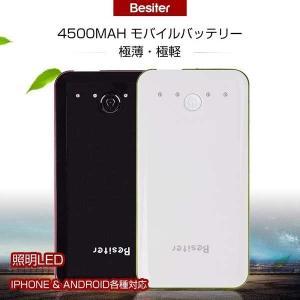 モバイルバッテリー 4500mAh 軽量 薄型 LEDライト トラベル旅行 PSE認証 おしゃれ 新生活 プレゼント|hull-tsuhan
