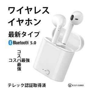 ワイヤレス イヤホン Bluetooth 5.0 ステレオ 両耳用 iPhone6s iPhone7 8 x Plus 11 android  ブルートゥース テレック認証|hull-tsuhan