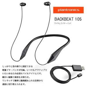 ワイヤレスイヤホン 軽量 ワンタッチ 着信 会話 音楽 振動告知 BackBeat100|hull-tsuhan