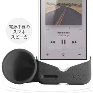 スマホスピーカー 置くだけ 電源不要 シリコン素材 音響アンプ付 BoneHornStand  iPhone アウトドア 外部スピーカー プレゼント|hull-tsuhan