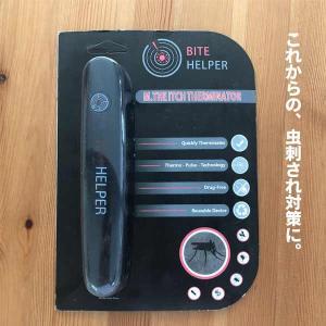 虫刺され対策 バイトヘルパー かゆみを緩和するガジェット 非毒性 大人 子供(4歳以上) 安全 バッテリー駆動 かゆみ止め