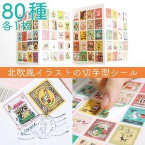 新商品 メール便可 豊富な図柄がとっても便利な北欧風イラストの切手型シール  北欧風の可愛いイラスト...
