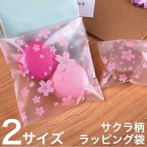メール便送料無料 2type  製菓用にも使用可能!桜柄のラッピング袋  製菓用にもご使用いただける...