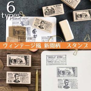 (メール便不可)6type ヴィンテージな新聞風 木製スタンプ  ヴィンテージな新聞の広告風デザイン...