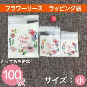 【メール便不可】 お得な100枚入り♪ 製菓用にも使用可能なフラワーリースのラッピング袋 小  製菓...