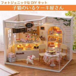 ドールハウス キット ケーキ DIY DIYキット 手芸 猫 ハンドメイド カフェ 手作りキット 宿題 夏休み 模型 980326