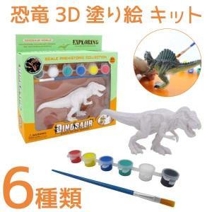 恐竜 3D ぬり絵 DIYキット 知育玩具 立体 ダイナソー...