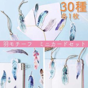 新商品(メール便可) 水彩風が色鮮やかな羽モチーフメッセージカード  色鮮やかな水彩風のイラストがと...