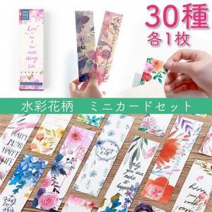 便利なメッセージ入り水彩風花柄メッセージカード  透明感のある水彩風のイラストがとても涼しげで春夏に...